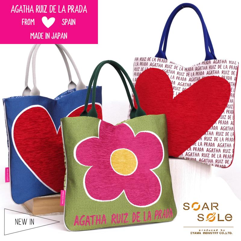 uk availability 8cb39 bf75a AGATHA RUIZ DE LA PRADA アガタルイスデラプラダ デザイン テキスタイル トートバッグ レディース  A4対応〈日本製〉【送料無料】【無料ラッピング】SOAR SOLe/ソアソウル Big Heart[ビッグハート]7380