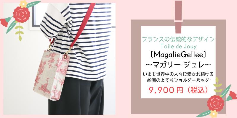 おすすめ 限定 先行 がま口 新作 新商品 マガリージュレ 9310