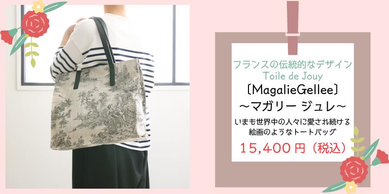 おすすめ 限定 先行 がま口 新作 新商品 マガリージュレ 9311